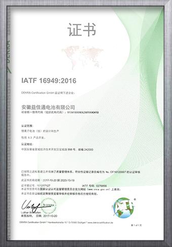 IATF16949汽车行业质量管理体系认证企业