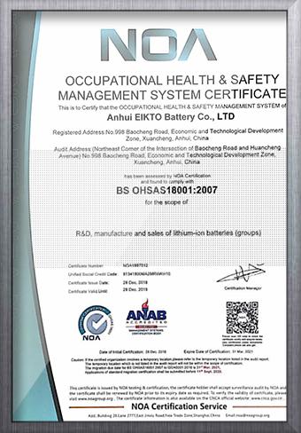 ISO18001职业健康安全管理体系认证企业