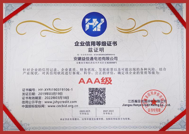 企业信用等级AAA级1
