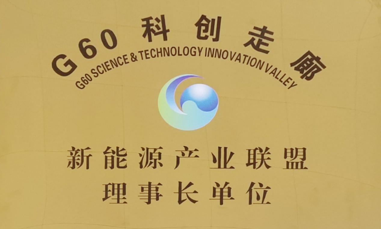 G60科创走廊新能源产业联盟理事长单位