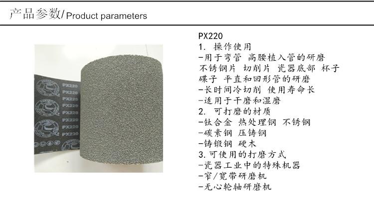 PX220