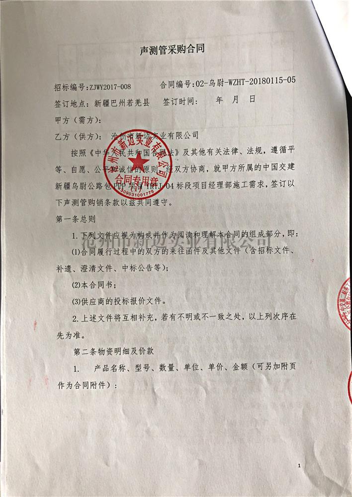 合同二航和秦汉IMG_5924