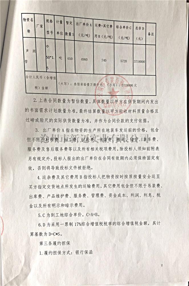 合同二航和秦汉IMG_5925