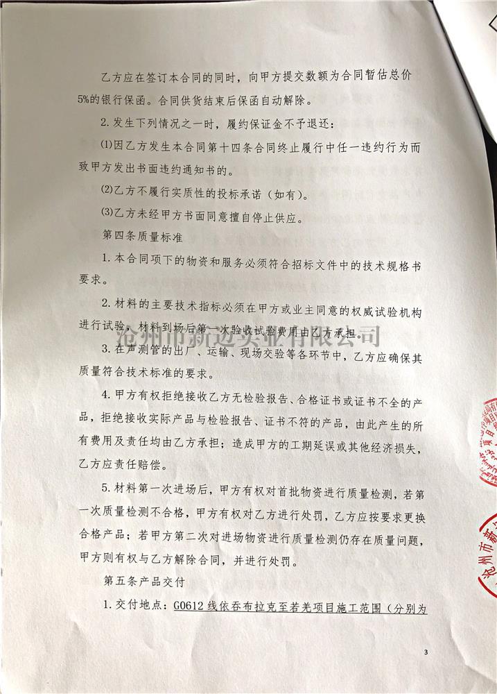 合同二航和秦汉IMG_5926