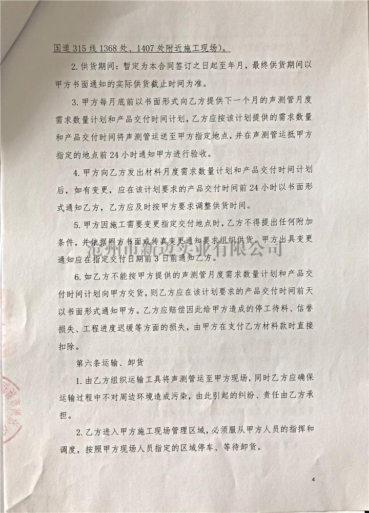 合同二航和秦汉IMG_5927