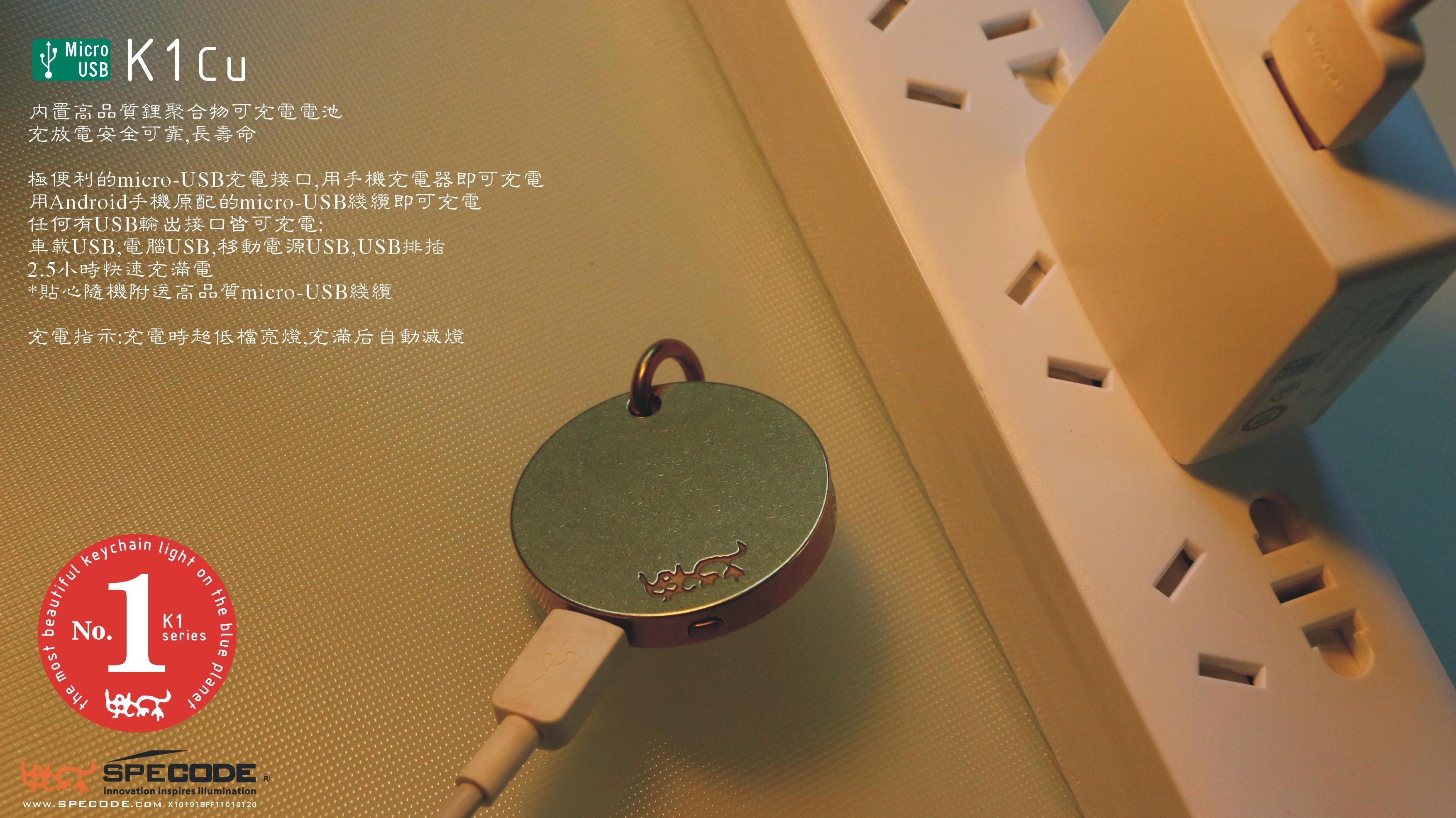 21181022SPECODEK1Cu-microUSBcharging充电