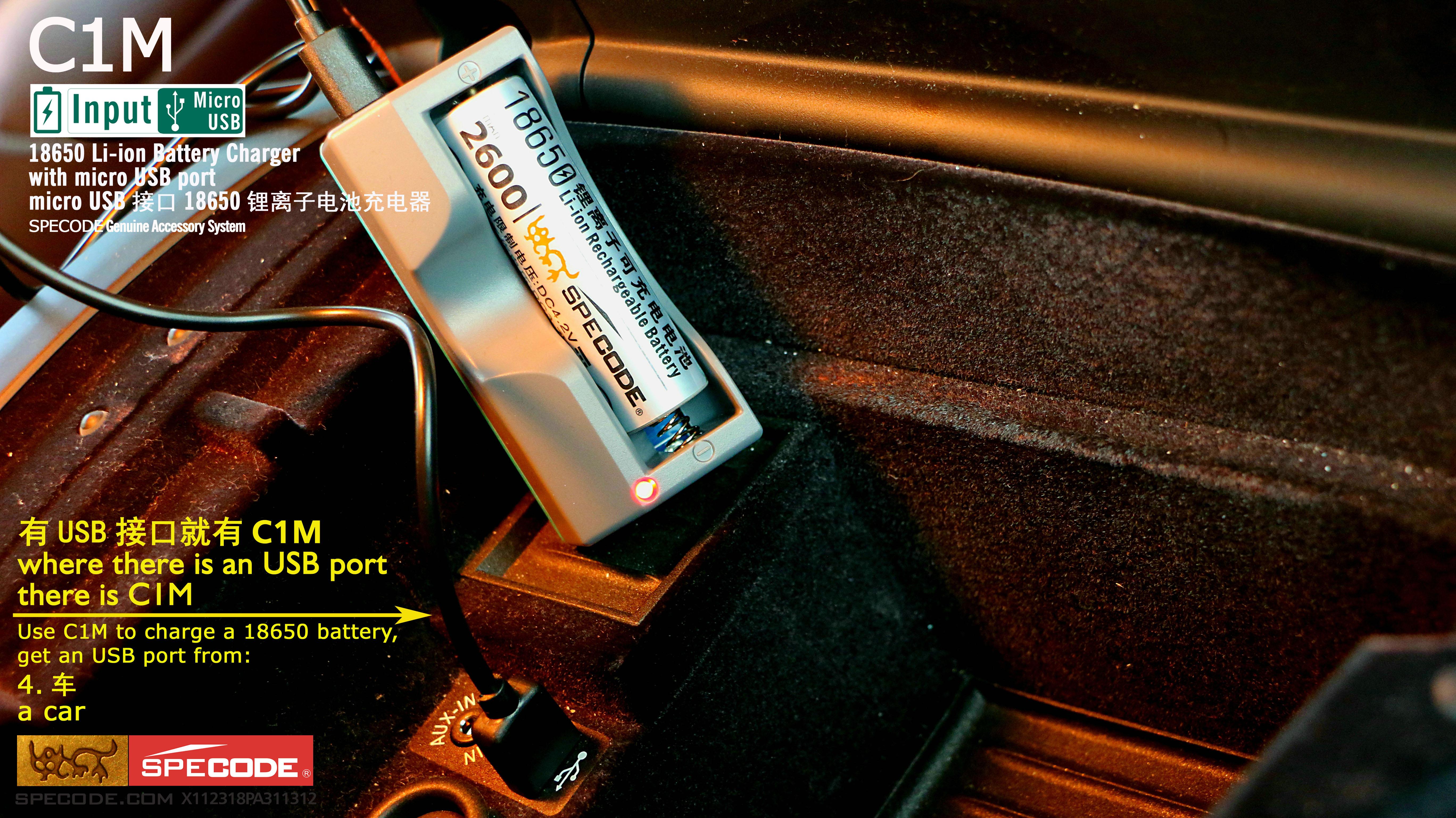 13181125-官图-Cn-SPECODE-C1M-4-用车载USB接口
