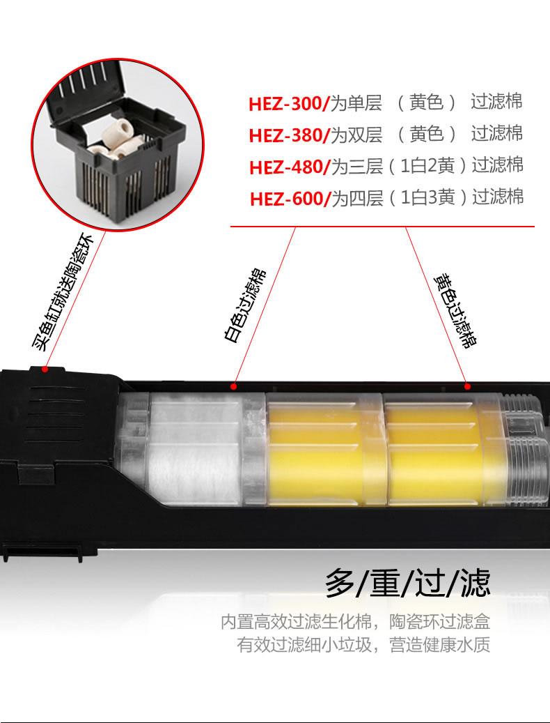 HEZ小-7