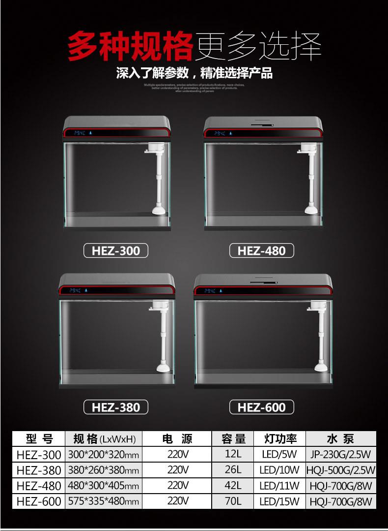 HEZ小-8